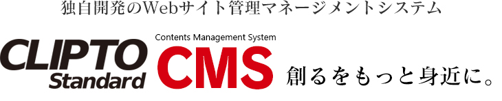 独自開発のWebサイト管理マネージメントシステム クリプトCMS 創るをもっと身近に。