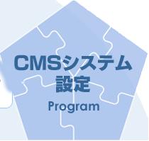 CMSシステム設定