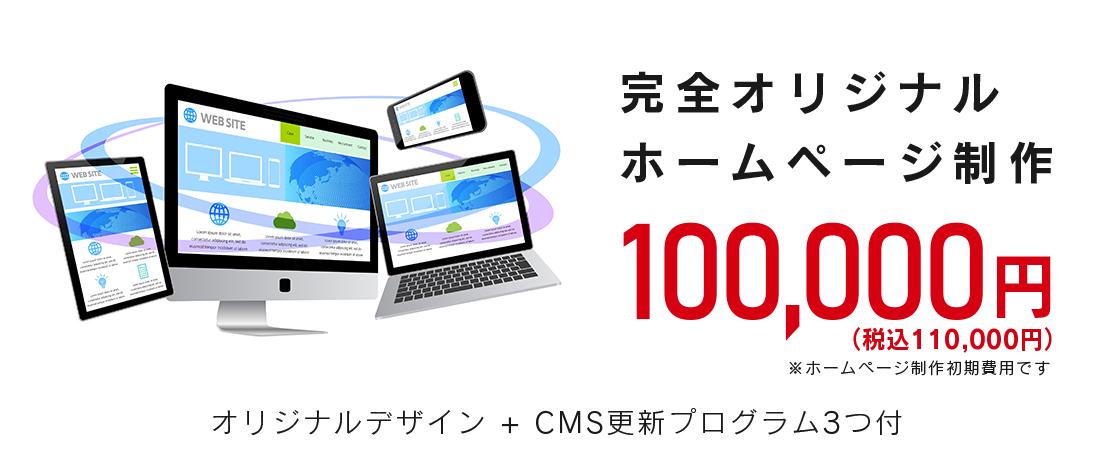 完全オリジナルホームページ制作 100,000円(税別)※ホームページ制作初期費用です。オリジナルデザイン+CMS更新プログラム3つ付