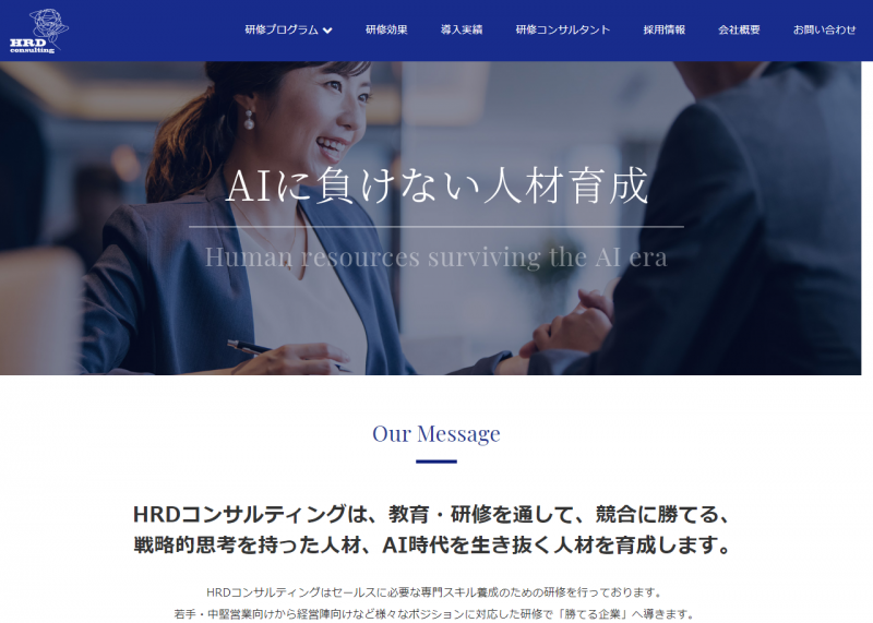 HRDコンサルティング|セールスに必要な専門スキル養成のための研修 - www.hrd-con.co.jp